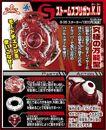 S2 KU Info