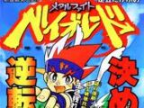 Metal Fight Beyblade - Chapter 03