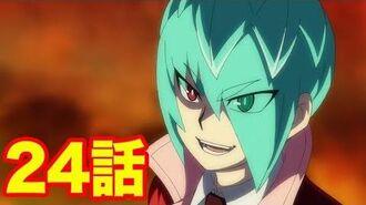 ベイブレードバーストガチアニメ】激突GT3! 24話