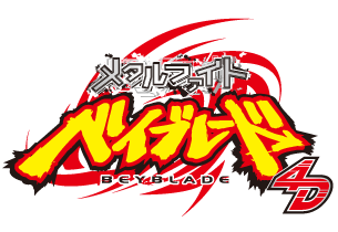 Metal Fight Beyblade 4D Official Logo