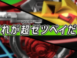 List of Beyblade Burst Turbo episodes
