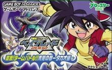 Bakuten+Shoot+Beyblade+2002+-+Gekisen!+Team+Battle!!+Seiryuu+no+Shou+-+Takao+Hen+(Japan)-image
