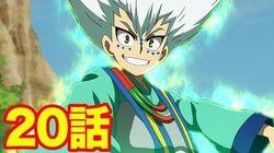 【ベイブレードバーストガチアニメ】天然vs神の子! 20話