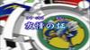 V-Force - 40 - Japanisch