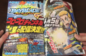 Beyblade Burst GT Scoop