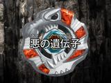 Beyblade: Shogun Steel - Episode 27