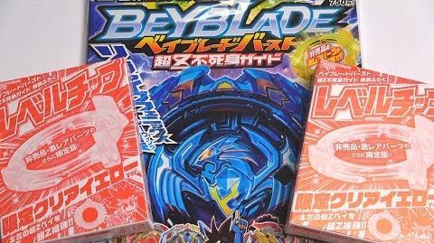 NEW LEVEL CHIPS PLUS NEW BEYS RELEASING NEWS Beyblade Burst Super Z ベイブレードバースト 超ゼツ-0