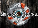 Beyblade: Shogun Steel - Episode 26