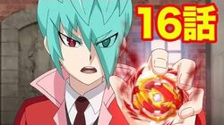 Beyblade Burst GT - Episode 16