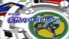 V-Force - 41 - Japanisch