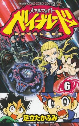 File:Metal Fight Beyblade v6 manga.jpg