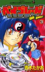 File:Bakuten Shoot Beyblade manga V3 cover.jpg
