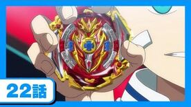 Beyblade Burst Sparking Episode 22 Japanese