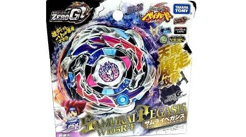 Beyblade BBG26 Zero G Samurai Pegasis W105R²F Unboxing Giveaway , Expires Jan 6th 2013