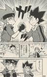 Gingka and Masamune Manga