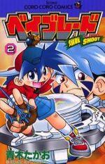 Bakuten Shoot Beyblade manga V2 cover