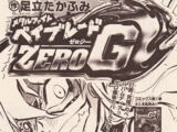 Metal Fight Beyblade: Zero-G - Side-Story Chapter 01