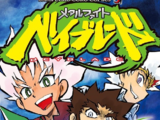 List of Metal Fight Beyblade 4D Chapters