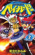 Metal Fight Beyblade v2 manga