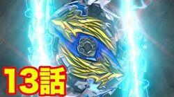 Beyblade Burst GT - Episode 13