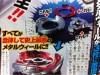 100px-Parts of bigang wheel