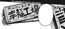 B Ichi Chapter 5 - Happy Factory Sign