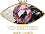 VIP Brother 10 (Bulgaria)
