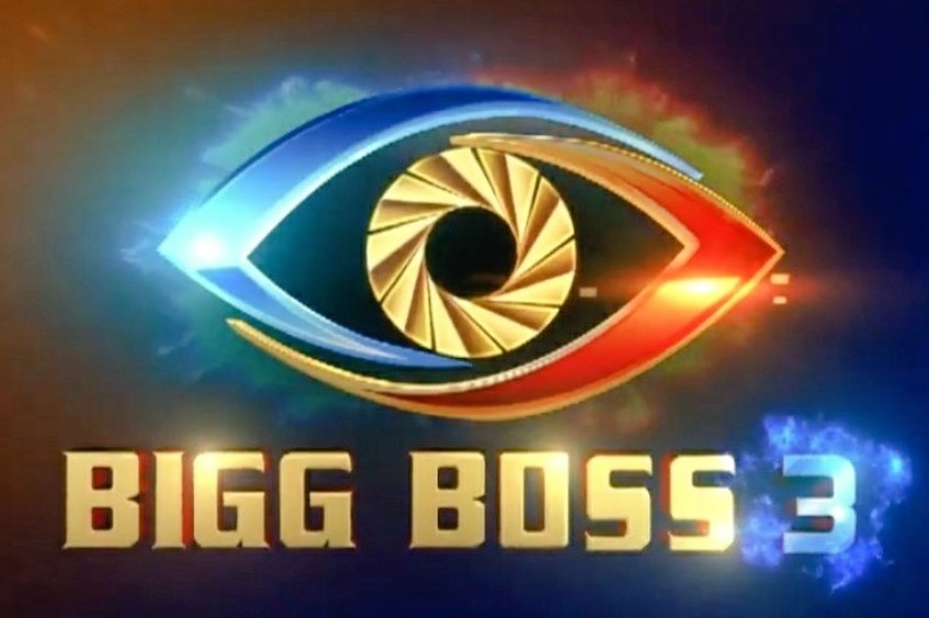 Bigg Boss Telugu 3 | Big Brother Wiki | FANDOM powered by Wikia