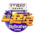 Big Brother China Pilot