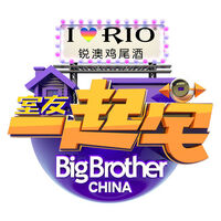 Big Brother China Pilot