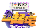 Big Brother China: Pilot Season