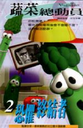 WGWIS Chinese VHS