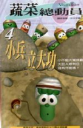 DATGP Chinese VHS