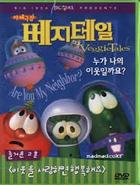 Are You My Neighbor Korean Cover