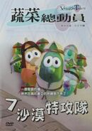 JATBW Chinese DVD