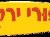סִיפּוּרי ירקוֹת