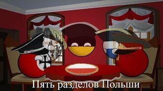 COUNTRYBALLS Пять разделов Польши (Pięć części Polski)