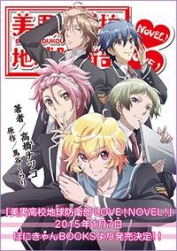 Binan Koukou Chikyuu Boueibu Love! Light Novel