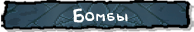 Bombsboomtable