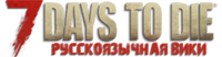 7days wiki