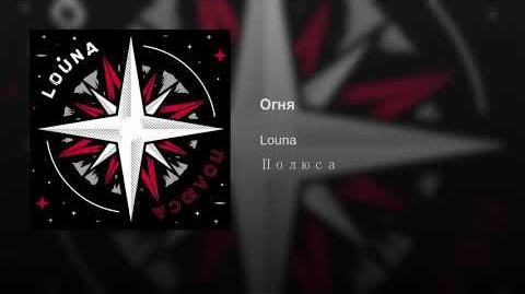 Louna — Огня