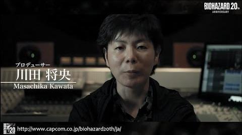 「バイオハザード」20周年記念 開発者メッセージ(川田プロデューサー編)