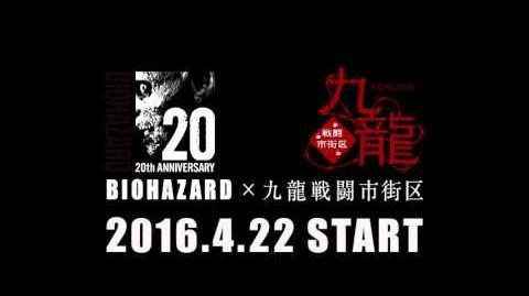 「九龍 戦闘市街区」×「バイオハザード」コラボ紹介動画