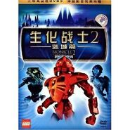 Bionicle the Movie 2 Chinese version
