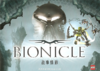 BIONICLE StoryBg