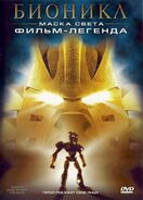 Bionicle the Movie Russia version