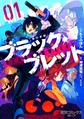 Black bullet Manga 01 jp.png