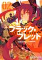Black bullet Manga 02.png