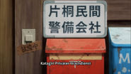 Katagiri Privater Wachdienst 1