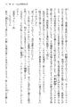 Tendo Civil Security Corporation, Page 75